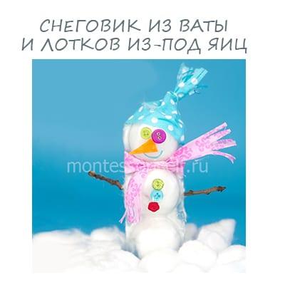 Снеговик из ваты своими руками: мастер-класс с пошаговым фото