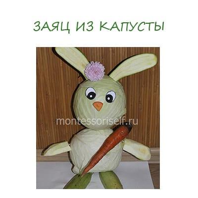 заяц из капусты