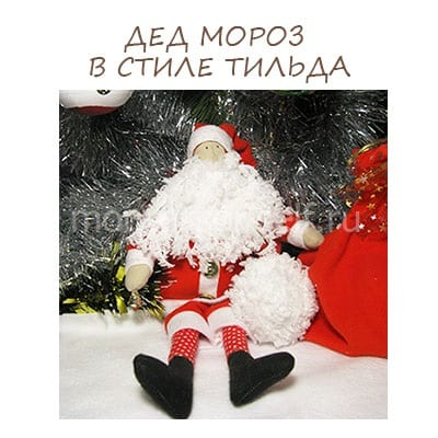 Дед Мороз Тильда своими руками: выкройка, мастер-класс с пошаговым фото
