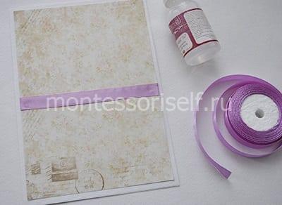 Приклеиваем цветную бумагу с лентой