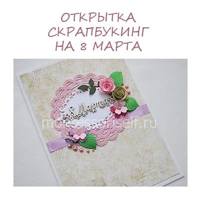 скрапбукинг открытка