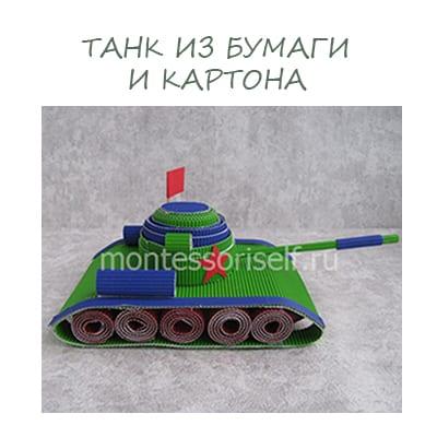 Как сделать танк из бумаги и картона своими руками: схема с шаблоном для вырезания