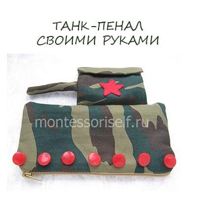 Пенал для мальчика в виде танка. Как сшить подарок на 23 февраля или 9 мая День Победы?