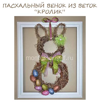 Crafts for Easter: Easter wreath of branches in the shape of a rabbit