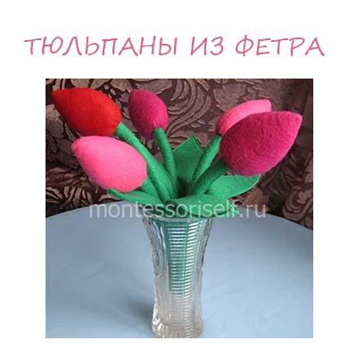 Тюльпаны из фетра своими руками мастер-класс: выкройки и шаблон для вырезания