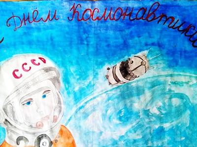 Открытка с ракетой и Юрием Гагариным