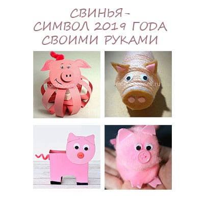 Свинья – символ 2019 года своими руками: мастер-класс с пошаговым фото