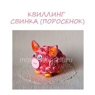 Квиллинг свинья (поросенок) своими руками: мастер-класс с пошаговым фото