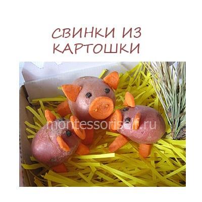 Поделка из картошки своими руками: свинка (поросенок) из природного материала