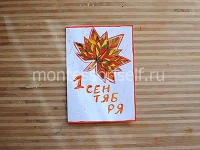 Осенняя открытка оригами