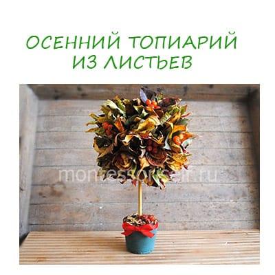 Осенний топиарий своими руками