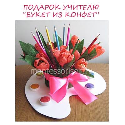 Подарок учителю букет из конфет