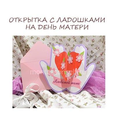 Открытка с ладошками на День Матери