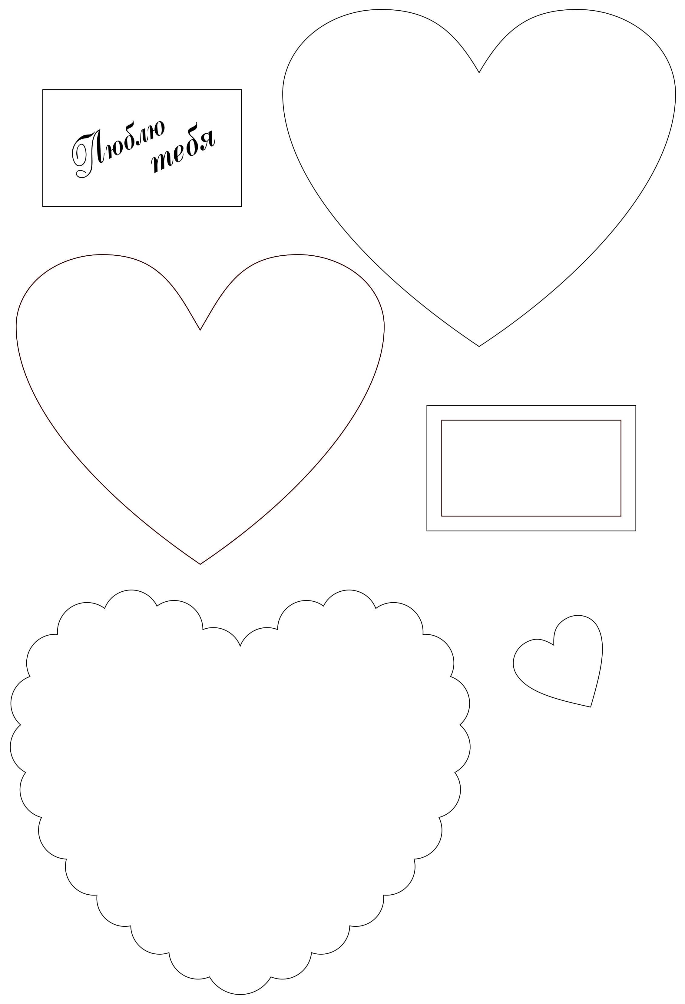 """Шаблон для вырезания открытки """"Подвижное сердечко"""""""
