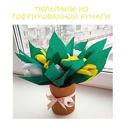 Тюльпаны их гофрированной бумаги без конфет