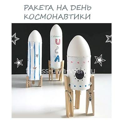 Ракета из картонной втулки на День Космонавтики