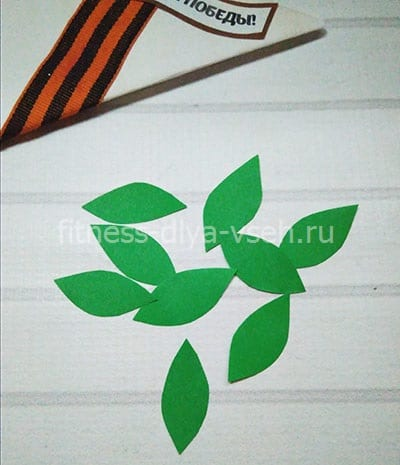 Вырезаем зеленые листочки