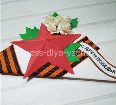 Открытка на 9 мая со звездой оригами