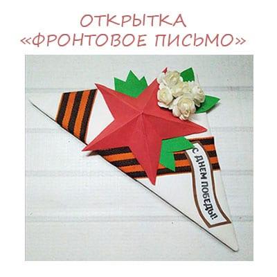 Открытка фронтовой треугольник своими руками