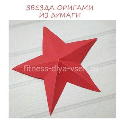 Звезда оригами из бумаги (объемная): схема сборки. Как сделать звезду из бумаги оригами (40 фото)