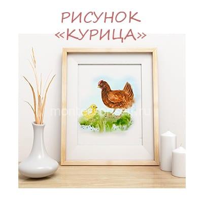 Картина курица своими руками