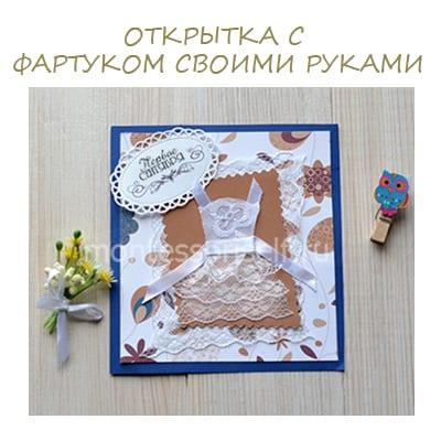 Открытка с фартуком своими руками: поделка на 1 сентября, день учителя, день матери, 8 марта