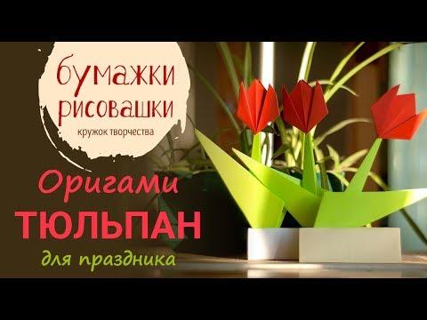 Оригами из бумаги тюльпан