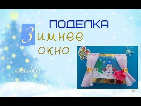 Зимнее окно/Поделка с ребёнком/mamaNiki