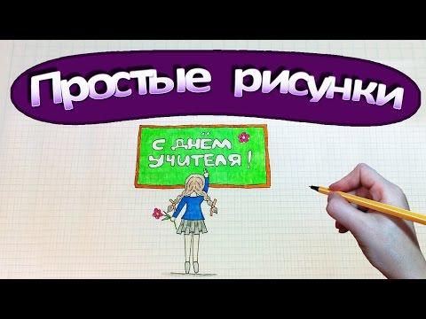 Простые рисунки #354 С днем учителя ✿