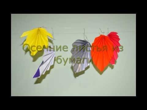 Осенние поделки - листья из бумаги. Leaves of paper. Своими руками.