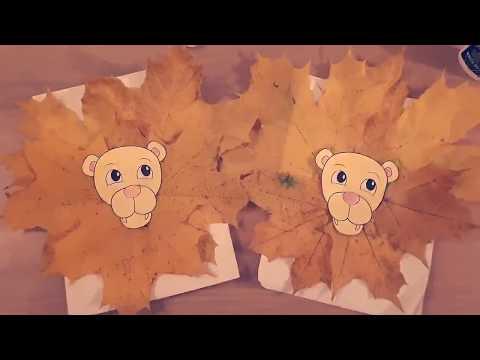 Лев из листьев