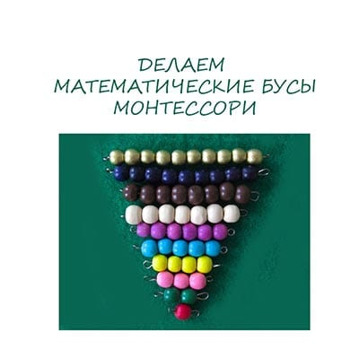 Обучение детей математике