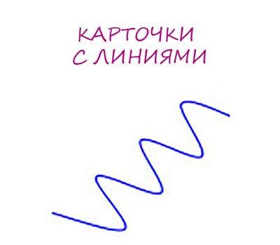 линии