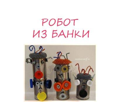 робот из банки