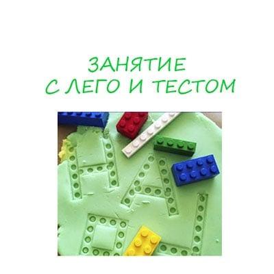 тесто и лего
