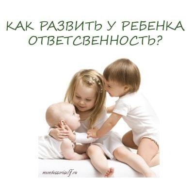 как развить у ребенка ответственность?