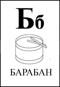 Буква Б раскраска