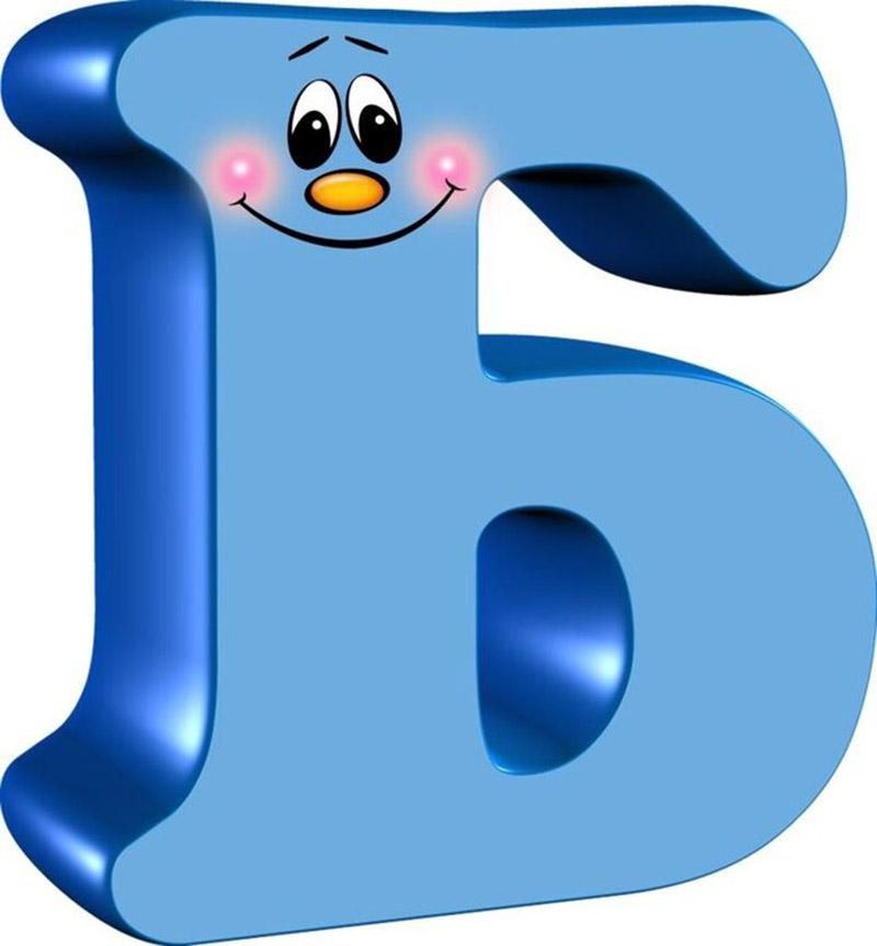 """Буква """"б"""" синяя с глазками"""