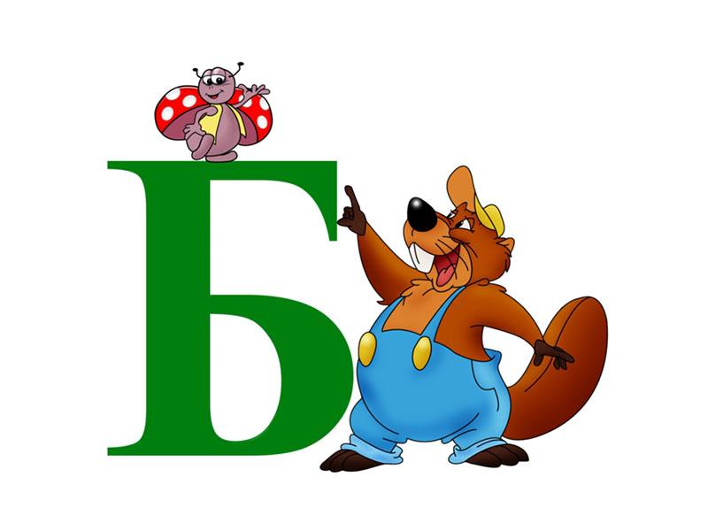 """Буква """"б"""" с бобром и божьей коровкой"""