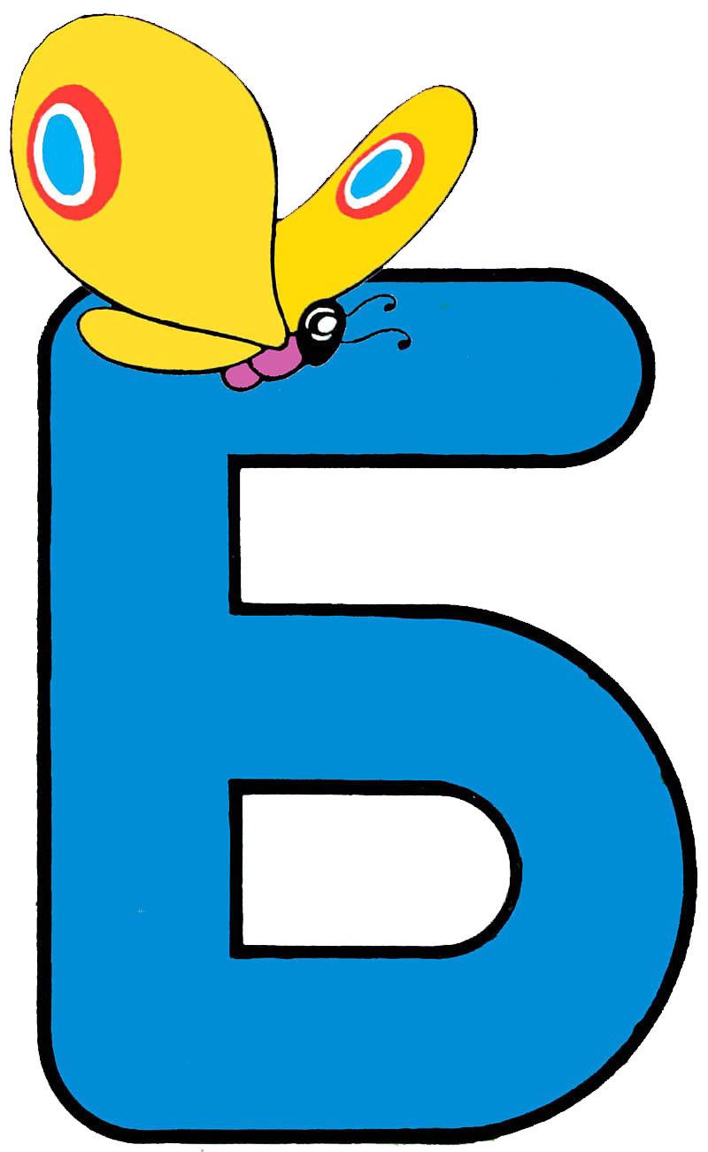 """Синяя буква """"Б"""""""
