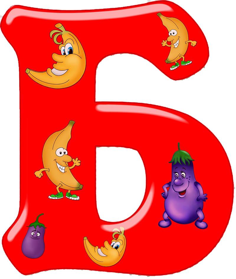 """Буква """"Б"""" с картинками"""