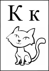 Раскраска буква К