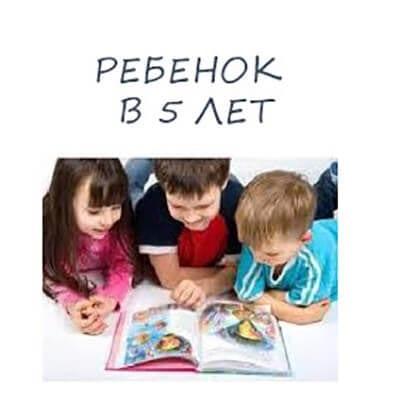 Ребенок 5 лет - психология и физическое развитие