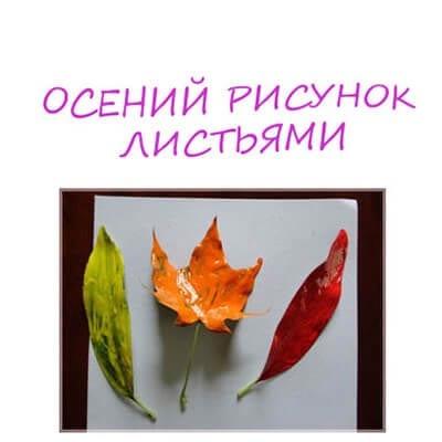 Осенний рисунок в детский сад