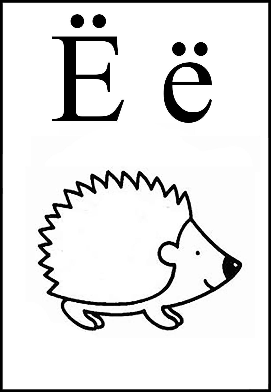 Буква Е и Буква Ё в картинках
