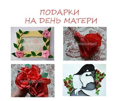 Подарки на День матери своими руками: мастер-класс с пошаговым фото
