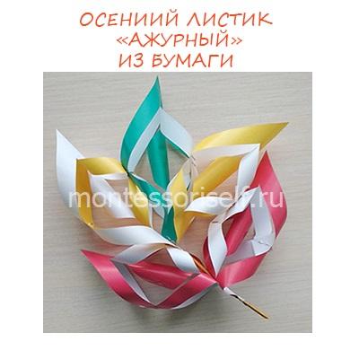 Ажурный осенний лист из бумаги: объемная поделка