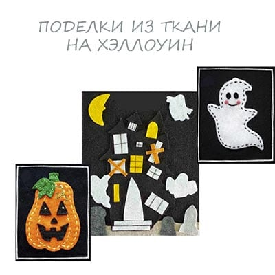 Halloween articles from fabric