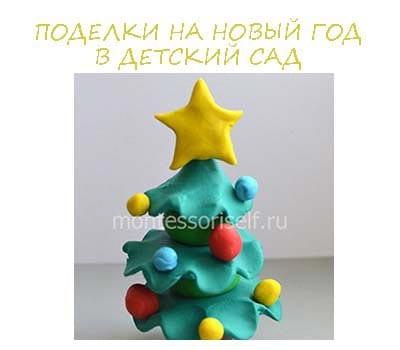 Поделка на Новый год в детский сад