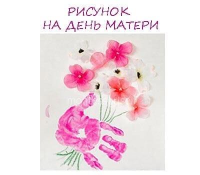 Рисунок на День матери в подарок маме